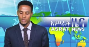 asrat-frequency | National Amhara Movement Support Site - የአማራ