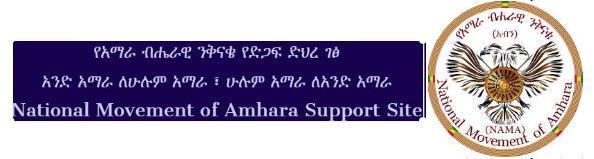 National Amhara Movement Support Site – የአማራ ብሔራዊ ንቅናቄ (አብን) ደጋፊዎች ድህረ ገጽ